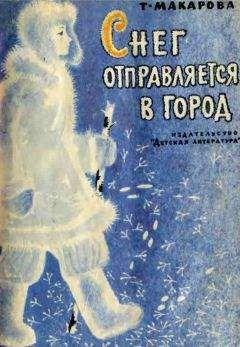 Татьяна Макарова - Снег отправляется в город