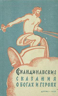 Автор Неизвестен - Скандинавские сказания о богах и героях