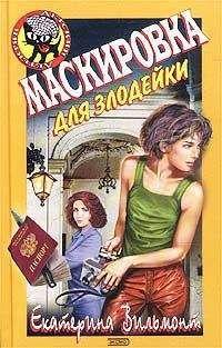 Екатерина Вильмонт - Маскировка для злодейки