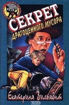 Екатерина Вильмонт - Секрет драгоценного мусора