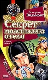 Екатерина Вильмонт - Секрет зеленой обезьянки