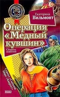 Екатерина Вильмонт - Операция «Медный кувшин»