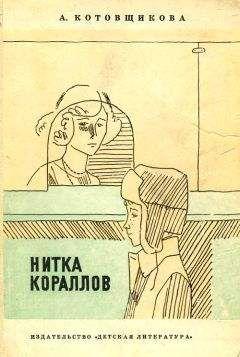 Аделаида Котовщикова - Коля и перочинный ножик