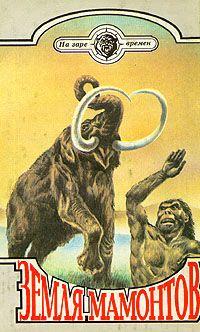 Семен Каратов - Земля мамонтов