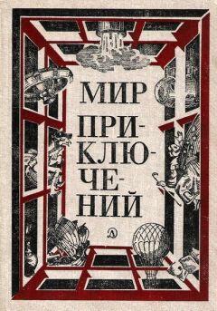Феликс Дымов - Аленкин Астероид