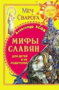 Александр Асов - Мифы славян для детей и их родителей. Меч Сварога
