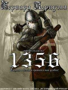 Бернард Корнуэлл - 1356 (ЛП) (др.перевод)