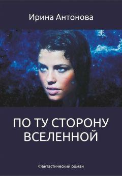 Антонова Ирина - По ту сторону вселенной