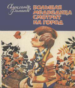 Александр Романов - Большая медведица смотрит на город