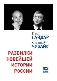 Егор Гайдар - Развилки новейшей истории России