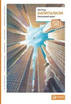 Айн Рэнд - Капитализм: Незнакомый идеал