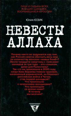Юлия Юзик - Невесты Аллаха; Лица и судьбы всех женщин-шахидок, взорвавшихся в России