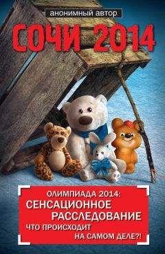 Анонимный автор - Сочи 2014. Олимпиада 2014: сенсационное расследование. Что происходит на самом деле?!