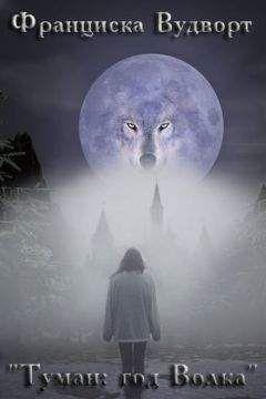 Франциска Вудворт - Туман: год Волка (СИ)