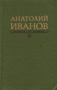 Анатолий Иванов - Публицистика