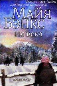 Майя Бэнкс - На века (ЛП)