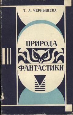 Татьяна Чернышева - Природа фантастики