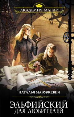 Наталья Мазуркевич - Эльфийский для любителей