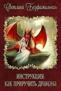Светлана Безфамильная - Инструкция: как приручить дракона (СИ)