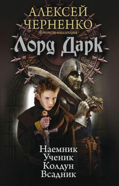 Алексей Черненко - Лорд Дарк: Наемник. Ученик. Колдун. Всадник (сборник)
