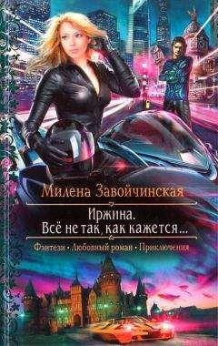 Милена Завойчинская - Всё не так, как кажется...