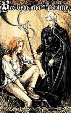 Елена Звездная - Все ведьмы рыжие, или Будь моей ведьмой[СИ]