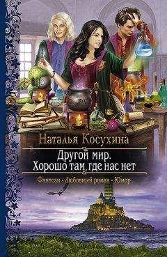 Наталья Косухина - Другой мир. Хорошо там, где нас нет