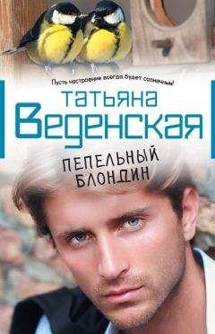Татьяна Веденская - Пепельный блондин