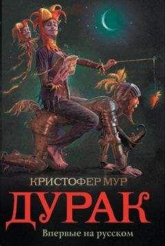 Кристофер Мур - Дурак