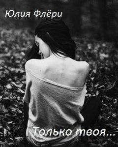 Юлия Флёри - Только твоя...