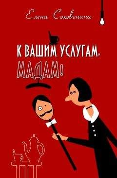 Елена Соковенина - К вашим услугам, мадам!