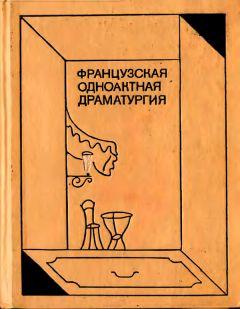Жан Ануй - Французская одноактная драматургия