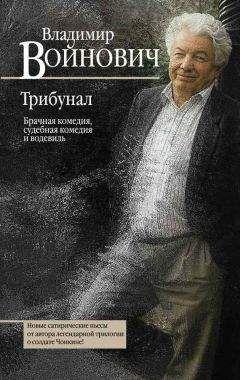 Владимир Войнович - Трибунал : брачная комедия, судебная комедия и водевиль