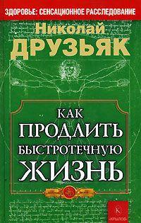 Николай Друзьяк - Как продлить быстротечную жизнь