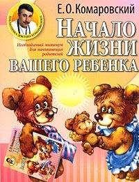 Евгений Комаровский - Начало жизни вашего ребенка