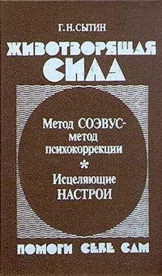 Георгий Сытин - Животворящая сила. Помоги себе сам