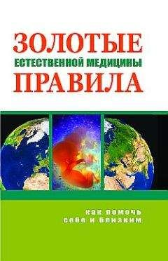 Марва Оганян - Золотые правила естественной медицины