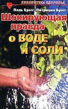 Поль Брэгг - Шокирующая правда о воде и соли