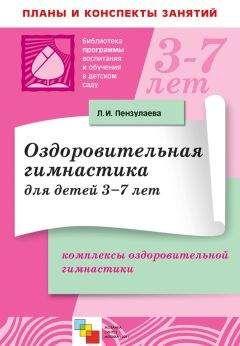 Людмила Пензулаева - Оздоровительная гимнастика для детей 3-7 лет. Комплексы оздоровительной гимнастики