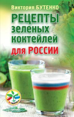 Виктория Бутенко - Рецепты зеленых коктейлей для России