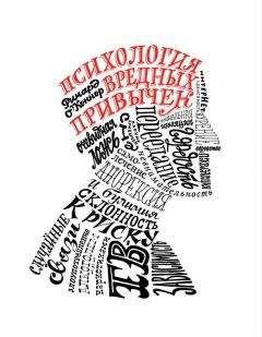 Ричард О'Коннор - Психология вредных привычек