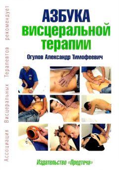 Александр Огулов - Азбука висцеральной терапии