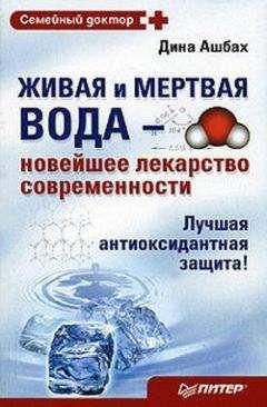 Дина Ашбах - Живая и мертвая вода – новейшее лекарство современности