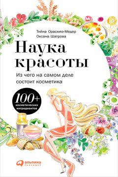 Оксана Шатрова - Наука красоты. Из чего на самом деле состоит косметика