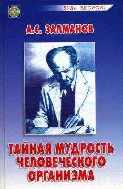 Александр Залманов - Тайная мудрость человеческого организма