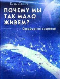 Евгений Лаппо - Почему мы так мало живем? Совершенно секретно