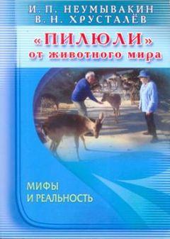 Иван Неумывакин - «Пилюли» от животного мира. Мифы и реальность