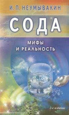 Иван Неумывакин - Сода. Мифы и реальность