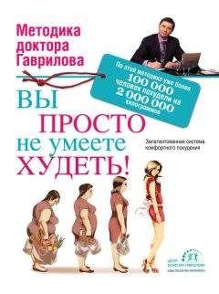 Михаил Гаврилов - Вы просто не умеете худеть!
