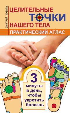Дмитрий Коваль - Целительные точки нашего тела. Практический атлас
